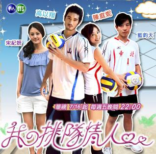 <i>Volleyball Lover</i> television series