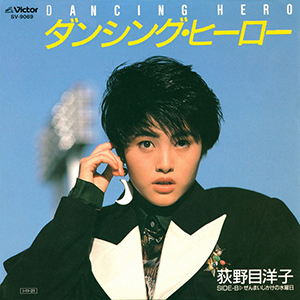 Dancing Hero (Eat You Up) 1985 single by Yōko Oginome