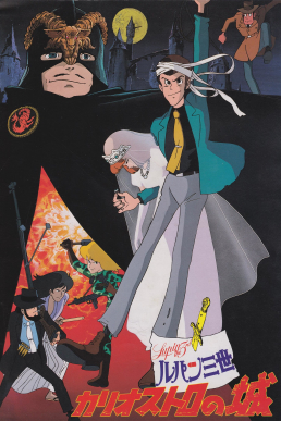 Picture of a movie: The Castle Of Cagliostro