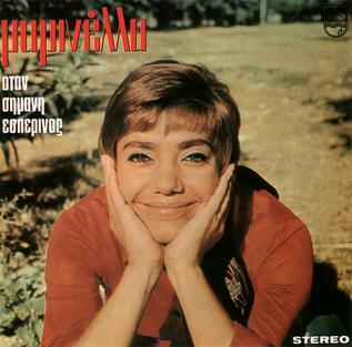 <i>Otan Simani Esperinos</i> 1969 studio album by Marinella