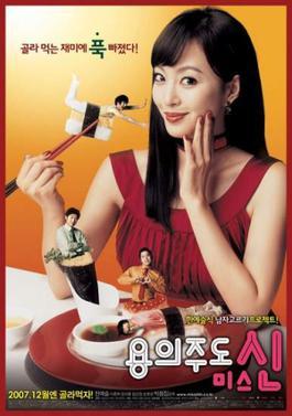 Image:Miss Gold Digger film poster.jpg