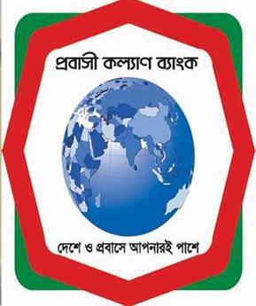 Probashi Kallyan Bank - Wikipedia