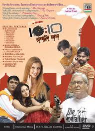 <i>10:10</i> (film)