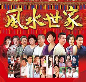 <i>Feng Shui Family</i> Taiwan TV series
