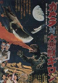Gamera vs gurion poster.jpg