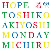 Hope (Toshiko Akiyoshi song) Toshiko Akiyoshi song