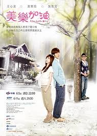 Love Keeps Going(美樂。加油) poster.jpg
