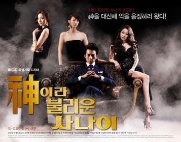 A Man Called God Korea Drama