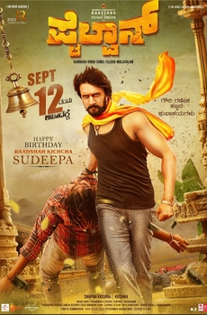 Pailwaan (2019) Kannada (Org Version) – WEB-HD – 1080p – 2.4GB | 720p – 1.3GB | – HC-ESub
