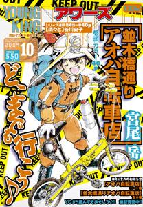<i>Young King OURs</i> Japanese manga magazine