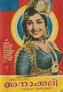Anarkali 1966 Film Wikipedia