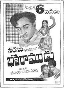 <i>Bhale Ramudu</i> 1956 film