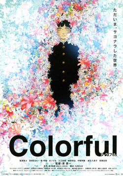 Picture of a movie: Colorful