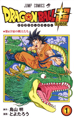 Fight to the Finish! 8 Dragon Ball Vol Chapter Book