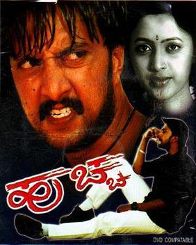 Image Result For Kannada Movie