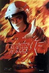 Thunderbolt (1995 film) - Wikipedia