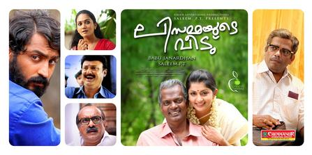 lisammayude veedu malayalam movie
