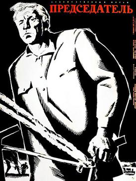 The Chairman (1964 film) The Chairman 1964 film Wikipedia
