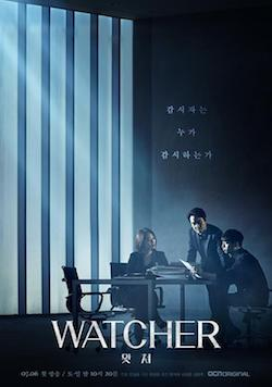 Watcher (TV series) - Wikipedia