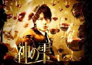 <i>Kami no Shizuku</i> (TV series)