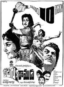 <i>Pidugu Ramudu</i> 1966 film directed by B. Vittalacharya