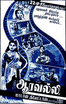 Aravalli film poster.jpg