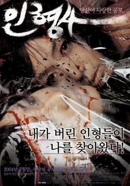 File:Doll Master movie poster.jpg