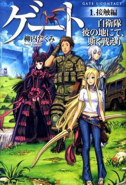 Picture of a TV show: Gate: Jieitai Kanochi Nite, Kaku Tatakaeri
