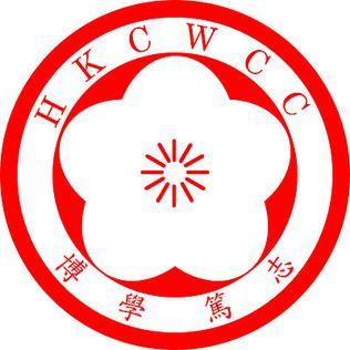 Hong Kong Chinese Women S Club College Wikipedia