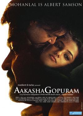 Akasha Gopuram