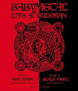 <i>Live at Budokan: Red Night & Black Night Apocalypse</i>