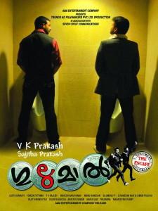 <i>Gulumaal: The Escape</i> 2009 film by V. K. Prakash