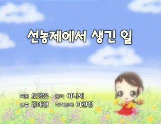 http://upload.wikimedia.org/wikipedia/en/5/54/Jang_Geum%27s_Dream_series_two_title_card.jpg