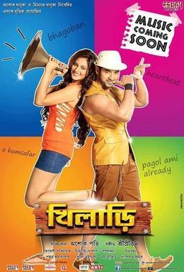 Khiladi (2013) Bengali 720p HDRip x264 AAC ESubs Full  (1.2GB) Full Movie Download