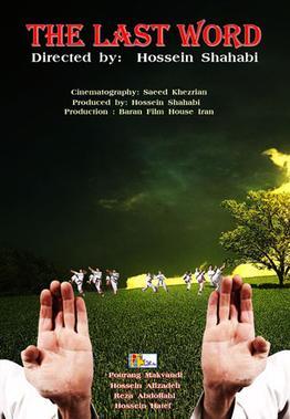 File:The last word movie poster.jpg - Wikipedia