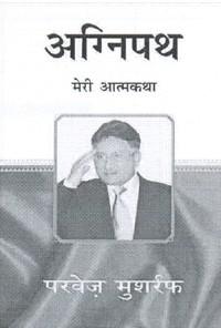 Musharraf Book In The Line Of Fire In Urdu
