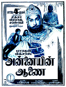 <i>Annaiyin Aanai</i> 1958 film by Ch. Narayana Murthy