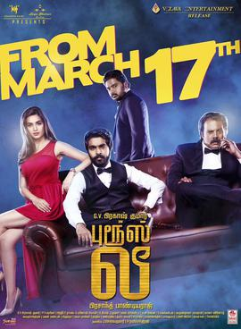 Image Result For Tamil Movie Download