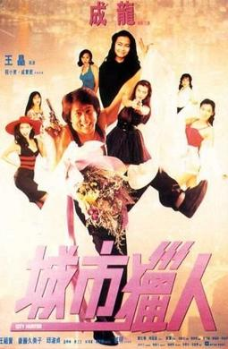 city hunter film wikipedia