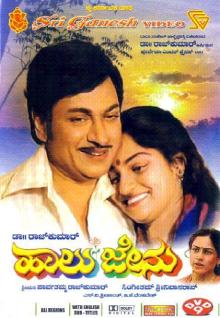 <i>Haalu Jenu</i> 1982 Kannada film by Singeetham Srinivasa Rao