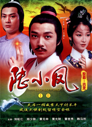<i>Luk Siu-fung</i> (1976 TV series) television series