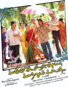 <i>Mahesh, Saranya Matrum Palar</i> 2008 film by P. V. Ravi