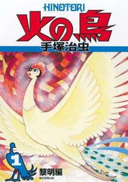 火の鳥 鳳凰編