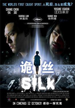 File:Silkfilmposter.jpg