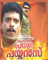<i>Sthalathe Pradhana Payyans</i> 1993 Indian film