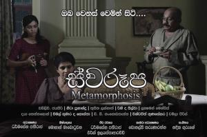 <i>Swaroopa</i> 2017 film directed by Dharmasena Pathiraja