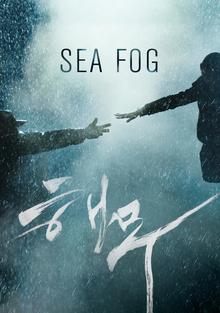 <i>Sea Fog</i> 2014 film of Shim Sung-bo