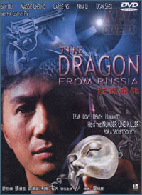 Dragon from Russia (1990)