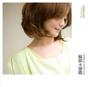 <i>Fall in Love & Songs</i> 2009 studio album 靜茹&情歌-別再為他流淚 by Fish Leong