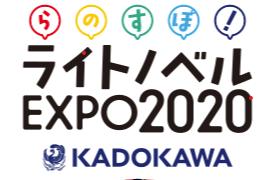 Kadokawa Light Novel Expo 2020